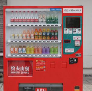 农夫山泉自动售货机