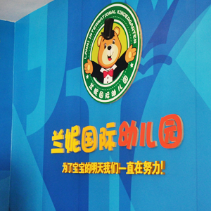 蘭妮國際幼兒園
