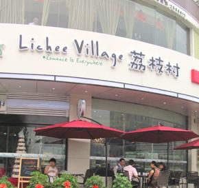 荔枝村蛋糕店