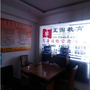 正图公务yuan培训