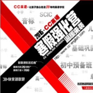 cc英语诚邀加盟