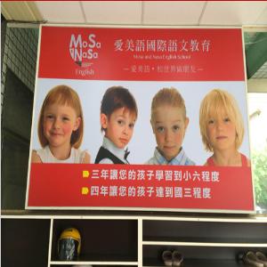 爱美语国际少儿英语培训