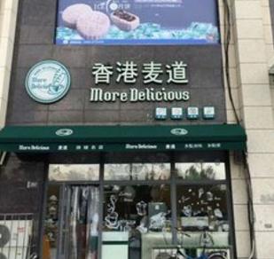 香港麦道蛋糕加盟图片