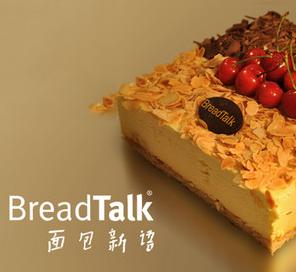 BreadTalk面包新语