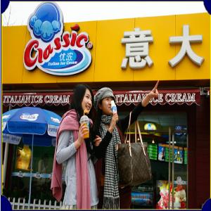 优浓意大利冰淇淋奶茶店