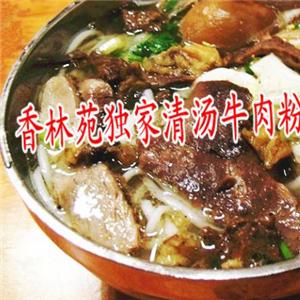 香林苑羊肉粉