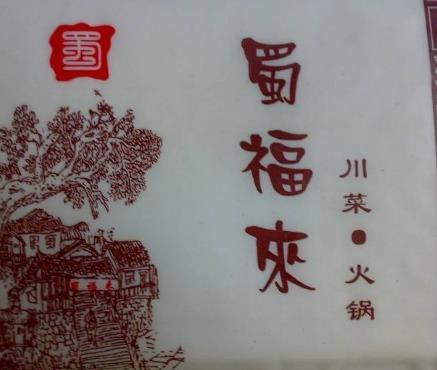 蜀福来川菜火锅加盟