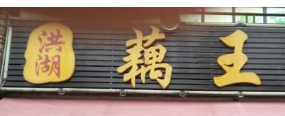 洪湖藕王養生湯加盟