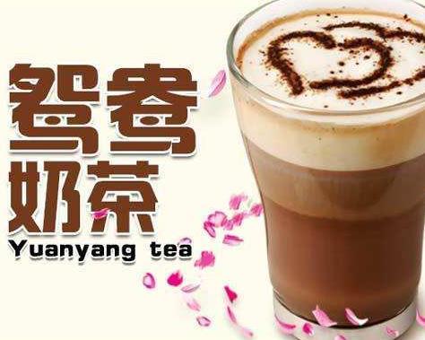 520冷热奶茶诚邀加盟
