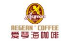 爱琴海咖啡加盟