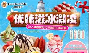 優咔滋意式手工冰淇淋