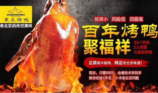 聚福祥北京果木烤鸭