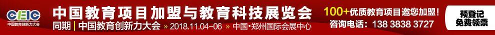 中国教育展会加盟