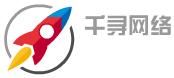 千尋(xun)網絡