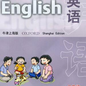 牛津外語通