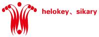 helokey、sikary