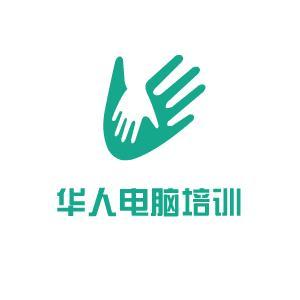 華人電腦培訓
