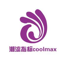 潮流指标coolmax