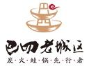 巴四老城區炭火蛙鍋