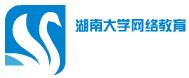 湖南大學網絡教育(yu)