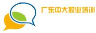 廣東中大職業培訓