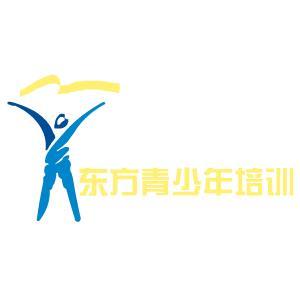 东方青少年培训诚邀加盟