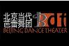 當代芭蕾舞教育