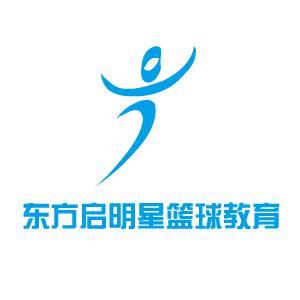 東方啟明星籃球教育