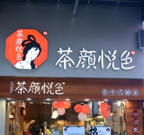 茶顏(yan)悅色奶茶店