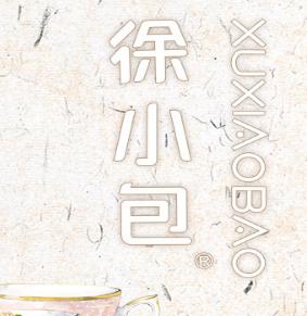 徐小包茶饮