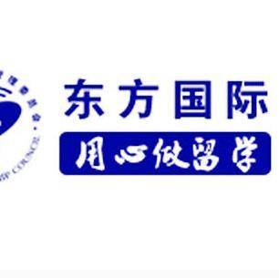 東方國際教育交流