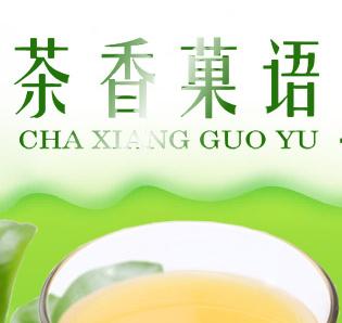 茶香菓语鲜榨果汁