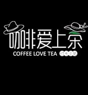 咖啡爱上茶源
