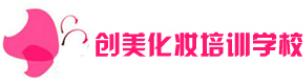 chuangmei化妆培xun