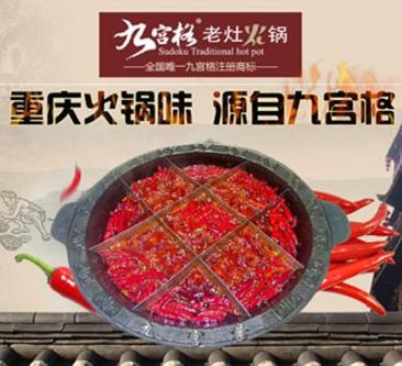 重庆九宫格火锅