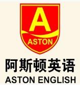 阿斯顿英语培训