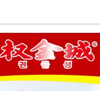 权金城韩式烧烤城
