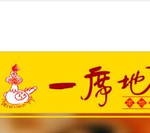 杭州一席地餐饮