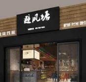 避風塘港式茶餐廳誠邀加盟