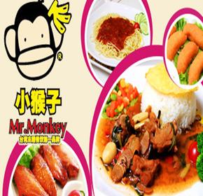 小猴子臺灣主題茶餐廳