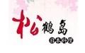 松鹤岛诚邀加盟