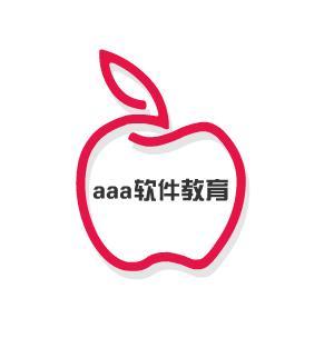 aaa软件教育加盟