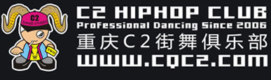 c2街舞培训