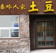 秦岭人家土豆粉店