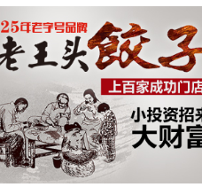 老王头饺子手工水饺加盟