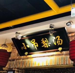 小吊梨汤餐厅