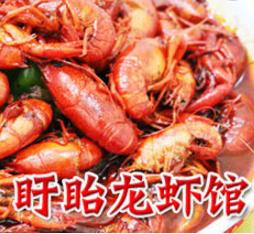 盱眙龙虾馆