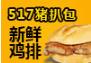 517豬扒包