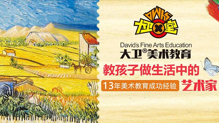 中国·大卫美术
