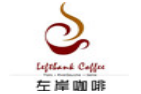 左岸咖啡店